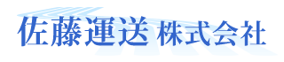 佐藤運送株式会社