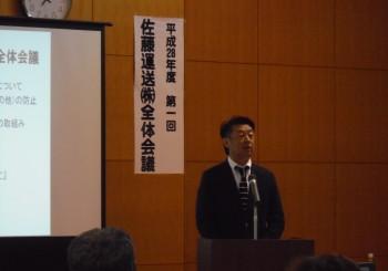 平成28年度 第一回 全体会議を開催しました。
