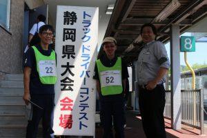 静岡県大会