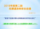2019年度第二回安全会議 ~健康起因による事故を撲滅しよう~